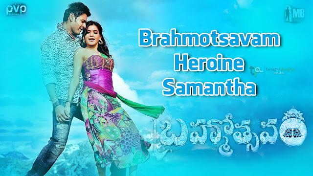 Samantha as Heroine in Brahmotsavam | Mahesh Babu | Srikanth Addala