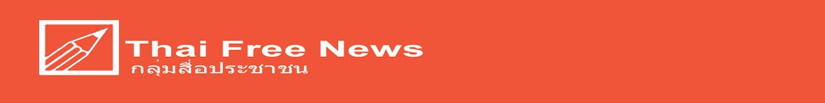 Thai Free News