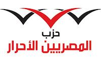 """""""المصريين الأحرار"""" يطالب بإصدار قانون مكافحة تمويل الجرائم الإرهابية"""