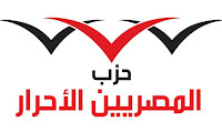 التيار الليبرالي بالإسكندرية يرفض سياسة العقاب الجماعي والتهجير القسري للأقباط