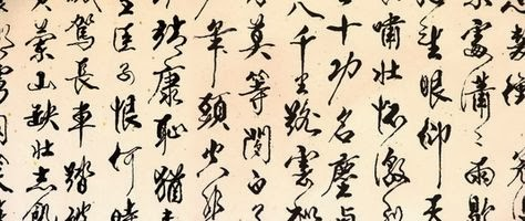 Chinese Handwriting Software