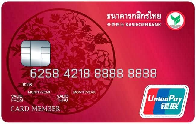 สมัครบัตรเครดิตธนาคารกสิกรไทย K Bank Visa Credit Cardอนุมัติง่าย อนุมัติไว แค่ไม่ติดแบล็คลิสต์ และมีรายได้ขั้นต่ำ 15,000 บาทต่อเดือนขึ้นไป สามารถกรอกแบบฟอร์มเพื่อให้เจ้าหน้าที่ติดต่อเพื่อส่งเอกสารการสมัครบัตรเครดิตได้ในแบบฟอร์มด้านล่างครับ