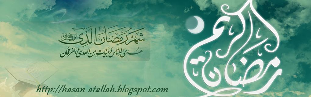 رسائل تهنئة شهر رمضان الكريم 1435-2014 من مكتب حسن عطاالله للمحاماة والاستشارات القانونية