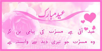 happy-eid-poetry-pics-wallpapers