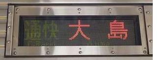 京王電鉄 通勤快速 大島行き3 都営10-000形220F行先