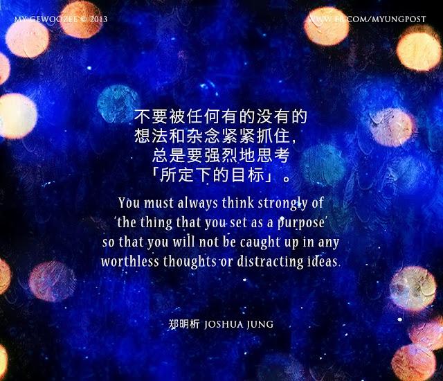 郑明析, Joshua Jung, Proverb, Providence, Abstract, Thoughts