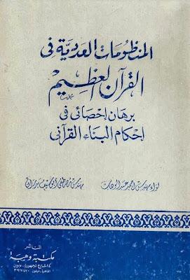 المنظومات العددية في القران العظيم: برهان إحصائي في إحكام البناء القرآني pdf