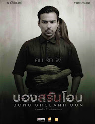 Bong Srolanh Oun (2015) [Vose]