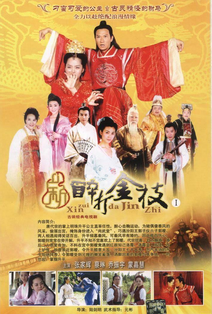 Tuý Đả Kim Chi – Princess Sheng Ping 33/33 tap FFVN