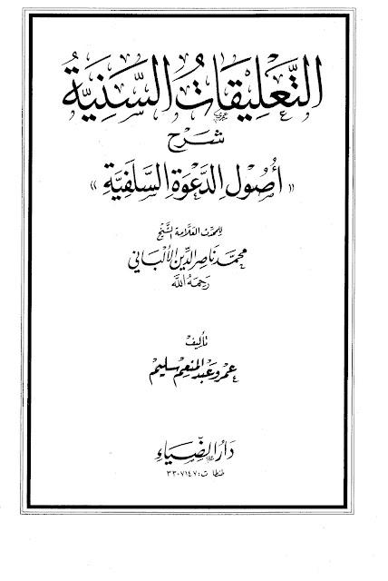 كتاب التعليقات السنية شرح أصول الدعوة السلفية - عمرو عبد المنعم سليم pdf