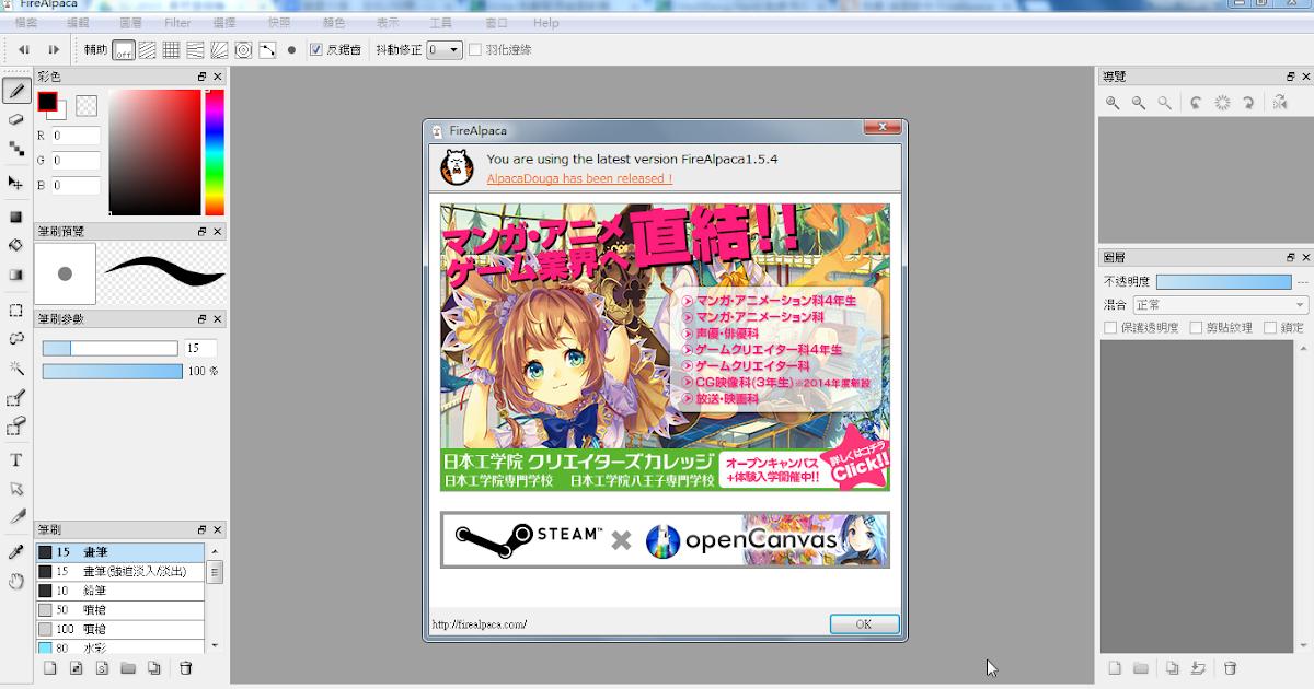 FireAlpaca 免費中文繪圖軟體下載,老電腦也能飛快