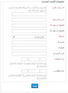 اربح شهري موقع للتوظيف Bayt.com Snapshot_2012-11-21_201829.png