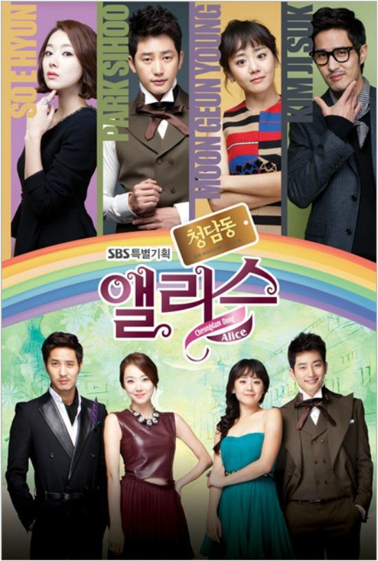 تحميل حلقات المسلسل الكوري  Cheongdamdong Alice مترجم Alice In Cheongdam-Dong عربى