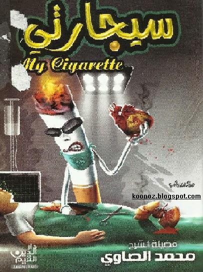 http://koonoz.blogspot.com/2014/05/sigarati-pdf.html