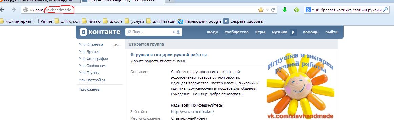 адрес группы ВКонтакте slavhandmade