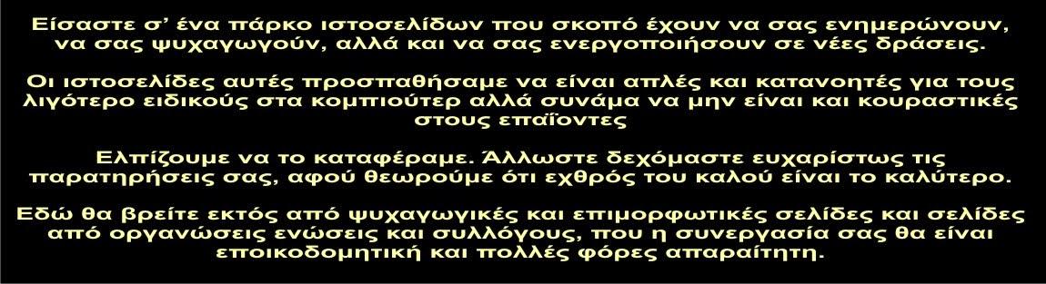 ΠΑΡΚΟ 1618