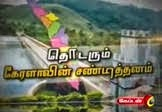 Captain TV 25 06 2014 Nigalvugal