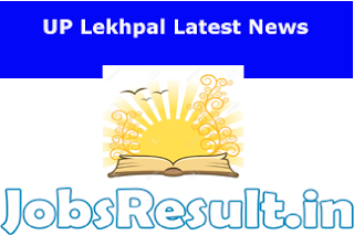 UP Lekhpal Latest News