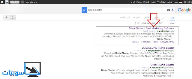 افضل برنامج على الاطلاق للنشر على الفيسبوك بمميزات خرافية كثيرة ومذهلة Ninja Blaster