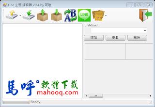 LINE 主題更換器 免安裝綠色版下載,免費 LINE 主題編輯器修改工具  (LINE Theme Editor Portable)