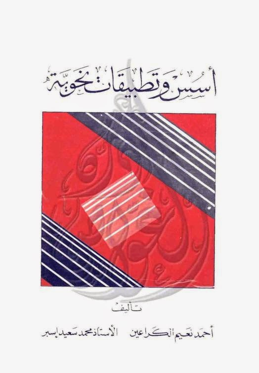 كتاب أسس وتطبيقات نحوية -  أحمد الكراعين و محمد إسبر