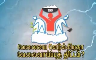 Vivatha Medai 12-02-13 Sun Tv