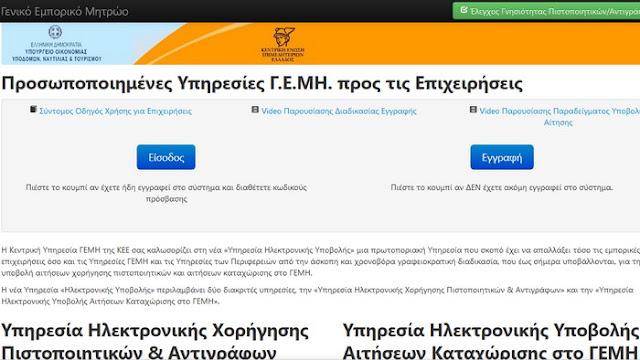 Επιμελητήριο Έβρου: Υποχρεωτική η υποβολή αποδεικτικού φορολογικής δήλωσης στο Γ.Ε.ΜΗ.