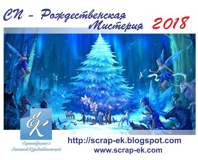 """СП """"Різдвяна містерія 2018"""""""