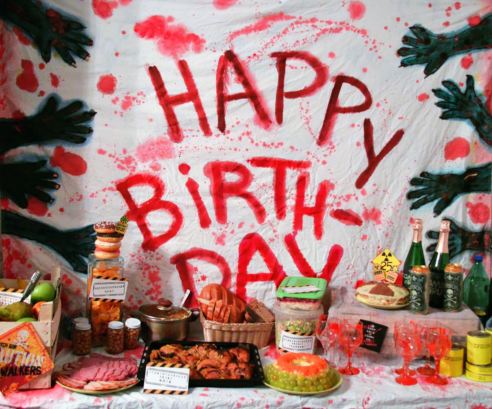 День рождения в стиле Зомби Апокалипсис