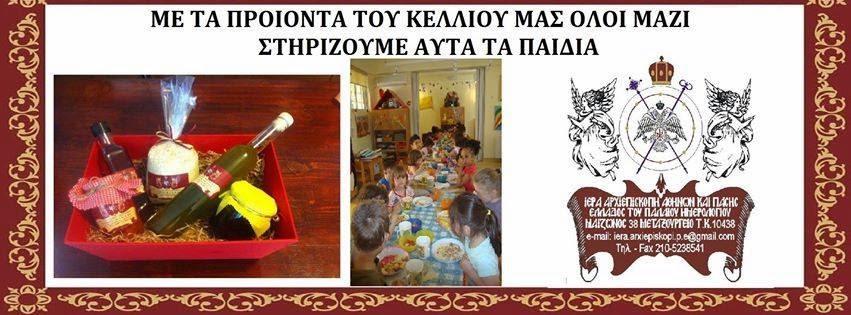 ΙΕΡΟ ΚΕΛΙ ΑΓΙΟΥ ΠΑΡΘΕΝΙΟΥ