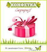 Конфетка марта от Ирины !!! 31.03