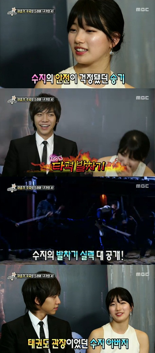 Lee Seunggi & Suzy MBC Section Tv