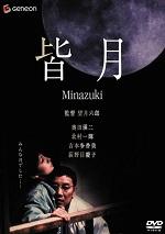 Minazuki (1999) Rokuro Mochizuki