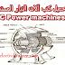 تحميل كتب آلات التيار المستمر DC Power machines