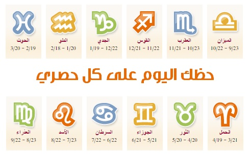 ابراج اليوم الثلاثاء 29/9/2015 , حظك اليوم الثلاثاء 29-9-2015 , توقعات الابراج اليوم 29 أيلول / سبتمبر 2015 , Abraj Today