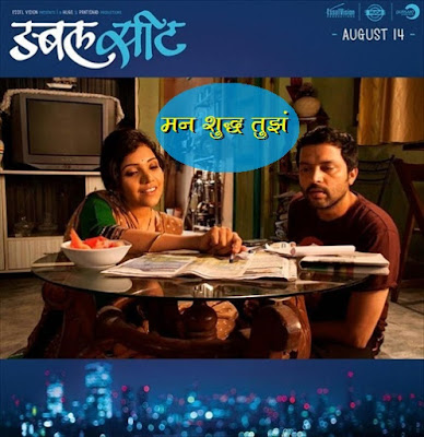 Mann Suddha Tujha - Full Video Song - Ajay Gogawale - Double Seat - Ankush Chaudhari, Mukta Barve