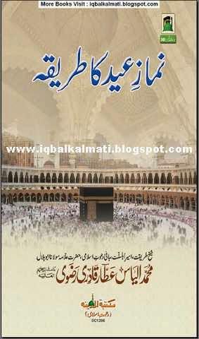 Namaz e Eid Ka Tariqa By Muhammad Ilyas Qadri