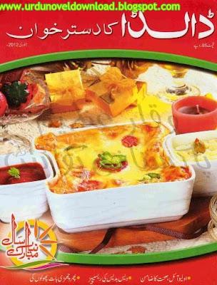 Recipe Book Dalda ka Dastarkhwan