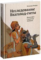 Итхамар Теодор. Исследование Бхагавад-гиты