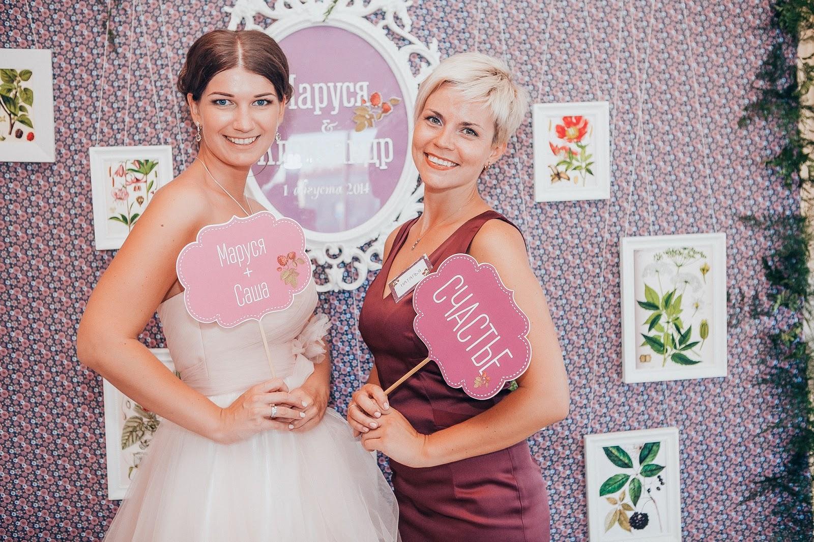 невеста с организатором