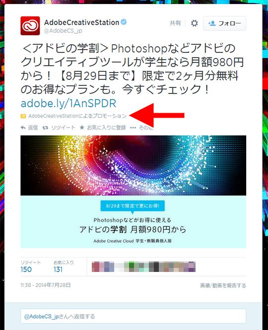 Twitterのネイティブ広告