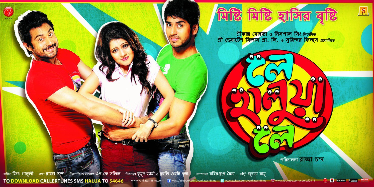 naw kolkata movies click hear..................... Le+Halwa+Le+Tollywood+Bangla+Movie+%25283%2529
