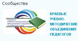 Краевое учебно - методическое объединение педагогов-библиотекарей