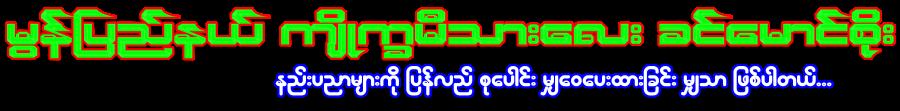 ခင္ေမာင္စိုး(မြန္ျပည္နယ္-က်ိဳကၡမီ)
