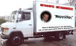 ΒΟΜΒΑ!! Ο ΜΑΡΓΕΛΟΣ ΚΑΤΕΒΑΣΕ ΡΟΛΑ ΣΤΗΝ ΕΦΗΜΕΡΙΔΑ ΠΡΟΟΔΟ- ΣΤΟΝ ΔΡΟΜΟ ΚΑΙ ΑΛΛΟΙ ΔΗΜΟΣΙΟΓΡΑΦΟΙ !!
