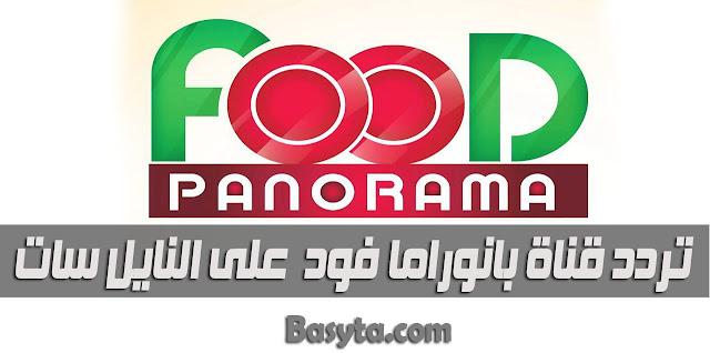 تردد قناة بانوراما فود الجديد على النايل سات