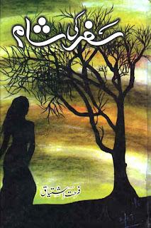 Safar Ki Sham Novel By Farhat Ishtiaq pdf
