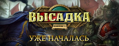 World of Warcraft Высадка 5.1