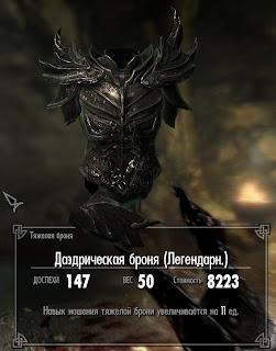 легендарная даэдрическая броня