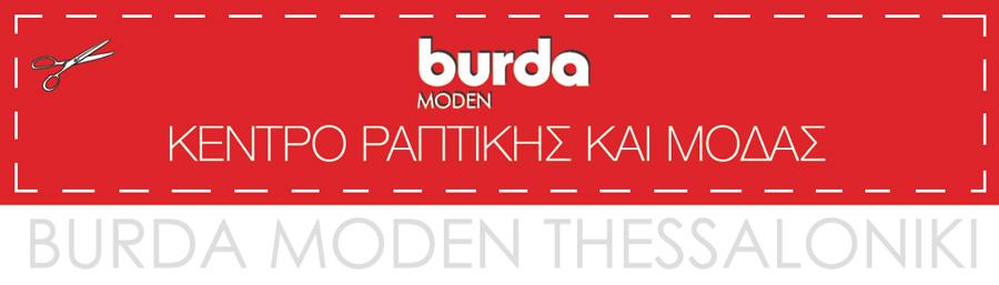 Burda moden Thessaloniki